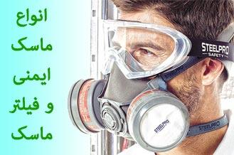 انواع ماسک ایمنی و فیلتر ماسک