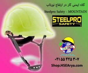 کلاه ایمنی نورتاب استیل پرو سیفتی در ایران