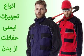 انواع تجهیزات حفاظت از بدن