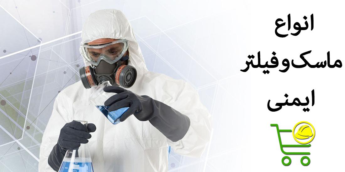 انواع ماسک و فیلتر ایمنی