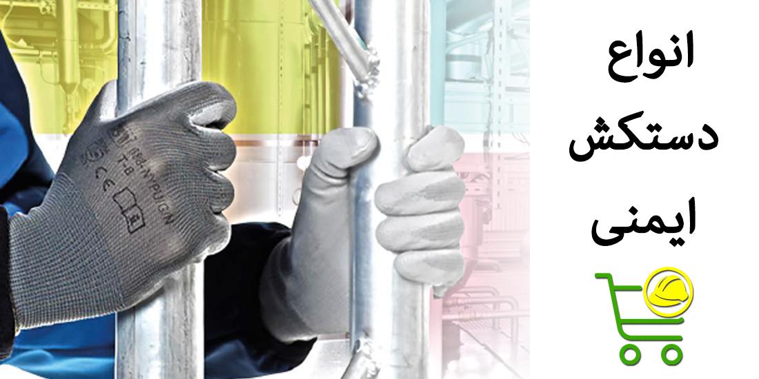 انواع دستکش ایمنی