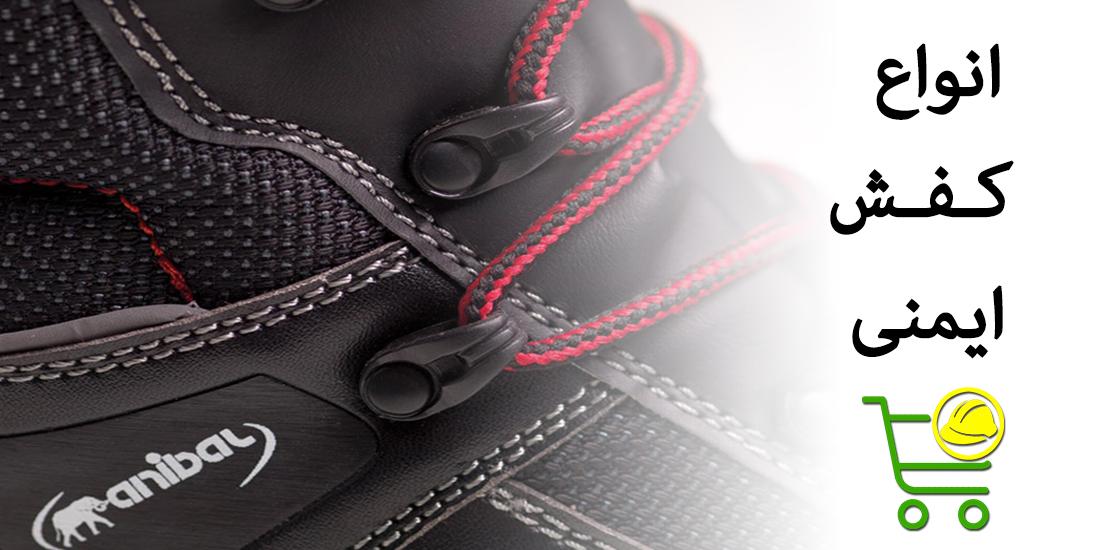 انواع کفش ایمنی