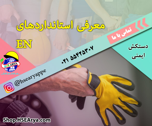 معرفی استاندارد های EN - دستکش ایمنی