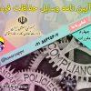 قدم به قدم با آیین نامه وسایل حفاظت فردی وزارت کار - فصل چهارم